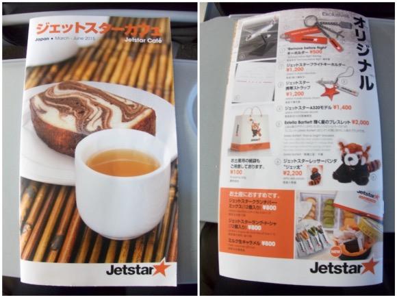 Jetstar Japan KIX 7
